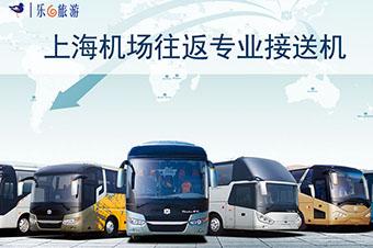 【机场班车】苏州市区-浦东/虹桥机场班车
